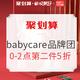 天猫精选 babycare旗舰店品牌团
