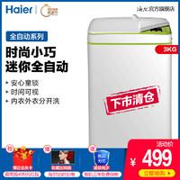 Haier/海尔 iwash-1w/3kg迷你全自动/家用小型洗衣机/送装一体