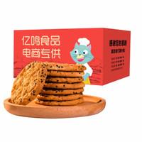 亿鸣 桃酥饼干 芝麻/花生味 100g *4件