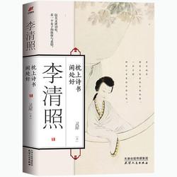 李清照 诗词集全集