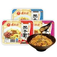 南街村 原味+牛肉+麻辣 鲜拌面 789g