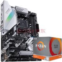 ASUS 华硕 PRIME X570-PRO(AMD X570/AM4)+锐龙9 3900XCPU板U套装