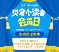 樊登小讀者購買1年VIP會員送30天會期