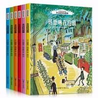 《大师名作绘本馆系列:永远的玛德琳彩色畅销经典美绘本》套装共6册