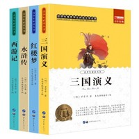 《中国四大名著》全4册
