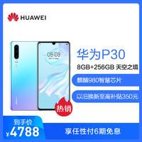 华为/HUAWEI P30 天空之境 8GB 256GB 徕卡三摄 未来影像 移动联通电信4G全面屏全网通手机
