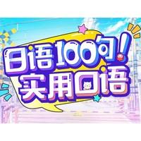 值友专享 : 沪江网校 日语实用口语100句【随到随学班】