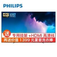 PHILIPS 飞利浦 65OLED784/T3 65英寸 4K OLED电视