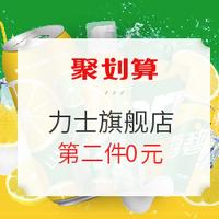 10点开始、促销活动:聚划算 力士官方旗舰店 欢聚日活动