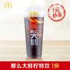 McDonald's 麥當勞 那么大鮮檸特飲 1份