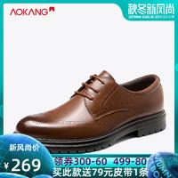 AOKANG 奧康 193211060 男士英倫皮鞋