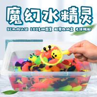魔幻水精靈玩具抖音同款神奇海洋水寶寶擺攤兒童diy手工制作材料