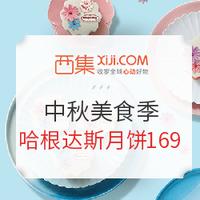 促销活动:西集网:中秋美食酒饮超值促销