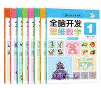 《全脑开发思维数学》 全8册