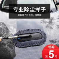 卡飾社汽車撣子 加寬款微纖維除塵撣子 汽車撣子擦車拖把洗車拖把 車用除塵撣子 藍灰色-升級款