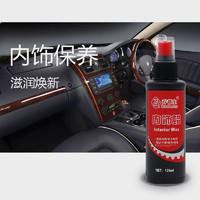 汽車表板蠟內飾蠟儀表盤蠟塑料真皮革翻新修復上光保養環保液體蠟