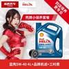 途虎小保養套餐 藍殼HX7 半合成 5W-40 4L+機濾+工時費