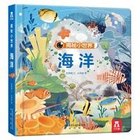 《揭秘小世界系列 海洋》