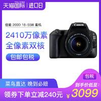 25日0点:Canon/佳能 EOS 200D 18-55 III KIT 入门级高清数码相机