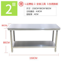 不锈钢操作台工作台饭店商用打荷酒店厨房切菜桌子包装面案板 加厚150*80*80双层