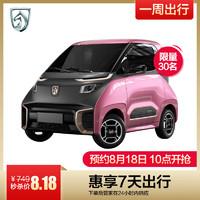 限南京 寶駿新能源E200 汽車 7天體驗