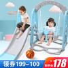 滑滑梯兒童室內秋千滑梯組合小型家用多功能小孩玩具 三合一天空藍(滑梯+秋千+籃球架)