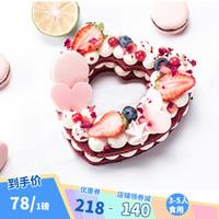 贝思客 一见倾心蛋糕 心形INS风水果奶油求婚创意 生日蛋糕预定蛋糕 300g 预定蛋糕 经典款
