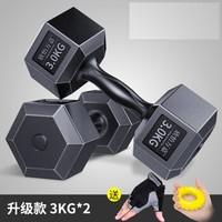 欣怡万嘉 六角哑铃 环保男女家用亚铃健身器材健身房同款 入门3KG*2个=6KG(第三代)