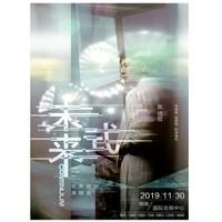 2019张信哲世界巡回演唱会未来式  长沙站