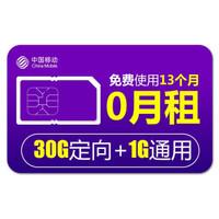 中國移動   0月租  每月送31G流量+30分鐘