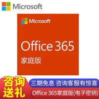 office 365家庭版【電子密鑰