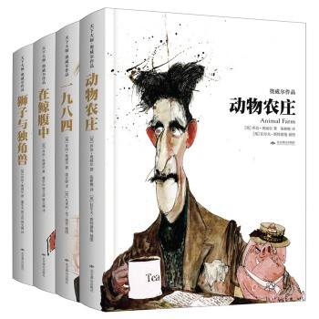奥威尔作品:《动物农庄+一九八四+在鲸腹中+狮子与独角兽》(套装共4册)