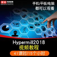 hypermill2018視頻教程 三四五軸加工教學后處理工廠實戰在線課程