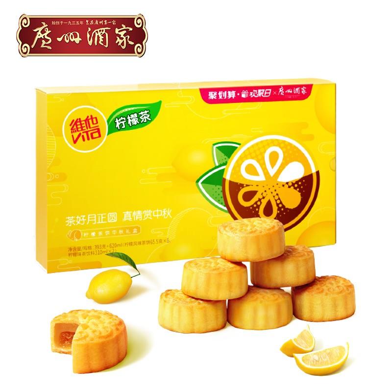 广州酒家 柠檬风味茶饼中秋礼盒  393g+620ml