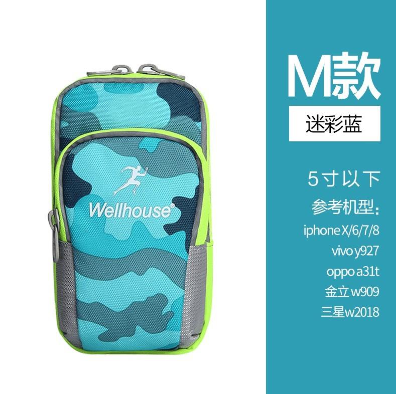Wellhouse WH-06678 防水手机臂包 中号