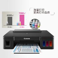 Canon 佳能 G1810 加墨式喷墨打印机