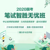 中公教育 2020國考 筆試優學智勝班