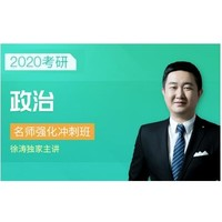 滬江網校 2020考研公共課名師強化沖刺班【政治】