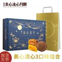 移动端:香港美心流心盈月奶黄莲蓉咖啡港式月饼礼盒