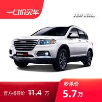 天貓汽車 哈弗H6運動版自動精英型(國六)半價秒殺款