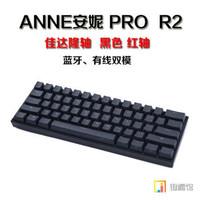MEIBAI 美佰 Anne Pro 2 机械键盘