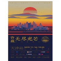 """许巍""""无尽光芒""""巡回演唱会  天津站"""