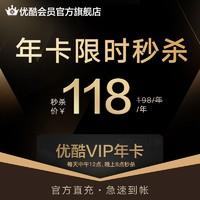 优酷VIP会员12个月youku土豆vip年卡