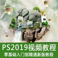 pscc2019全套視頻教程