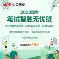 中公教育 2020 國家公務員考試 網課