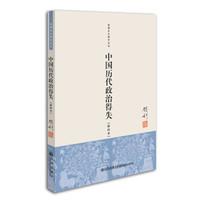 凑单品:《钱穆先生著作系列:中国历代政治得失》