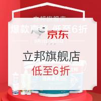 促销活动:京东 立邦旗舰店 家装节