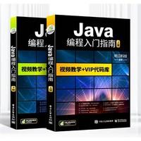 《Java编程入门指南》(上下2册)