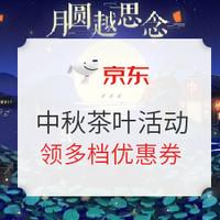 中秋送礼:京东 茶殿旗舰店 中秋促销活动