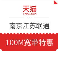 江苏联通 100M宽带 12个月
